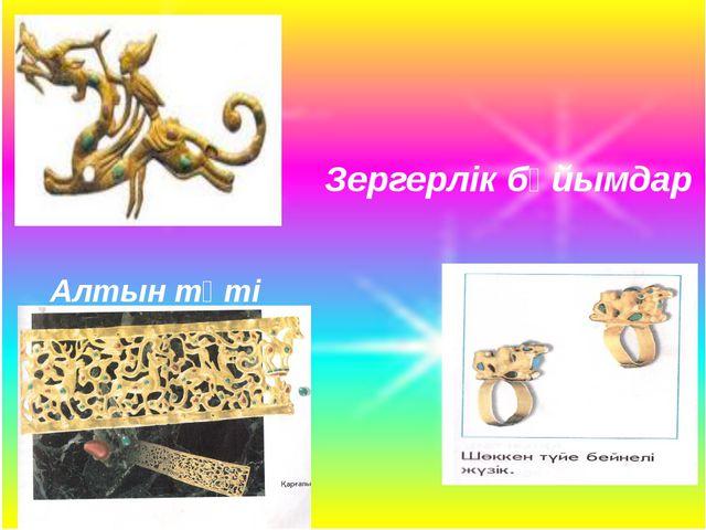 Зергерлік бұйымдар Алтын тәті