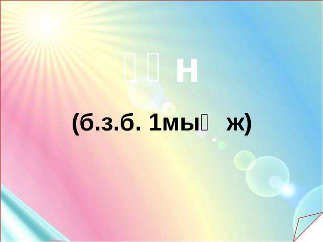 ғұн (б.з.б. 1мың ж)