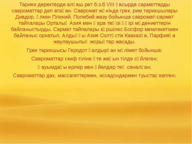 Тарихи деректерде алғаш рет б.з.б VIII ғасырда сарматтарды савроматтар деп ат...