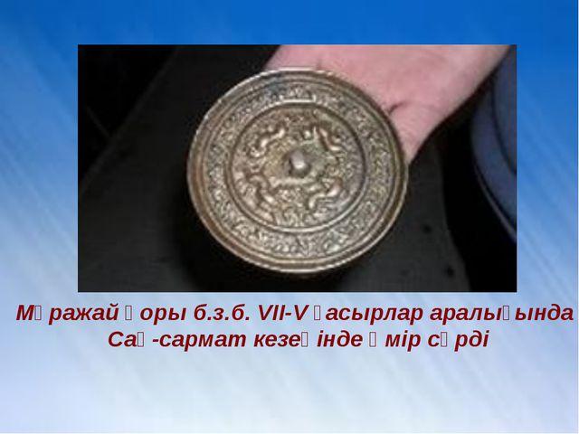 Мұражай қоры б.з.б. VII-V ғасырлар аралығында Сақ-сармат кезеңінде өмір сүрді