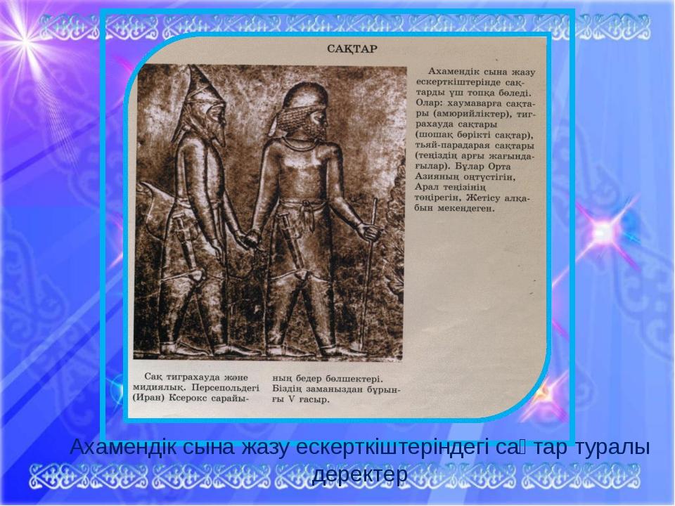 Ахамендік сына жазу ескерткіштеріндегі сақтар туралы деректер