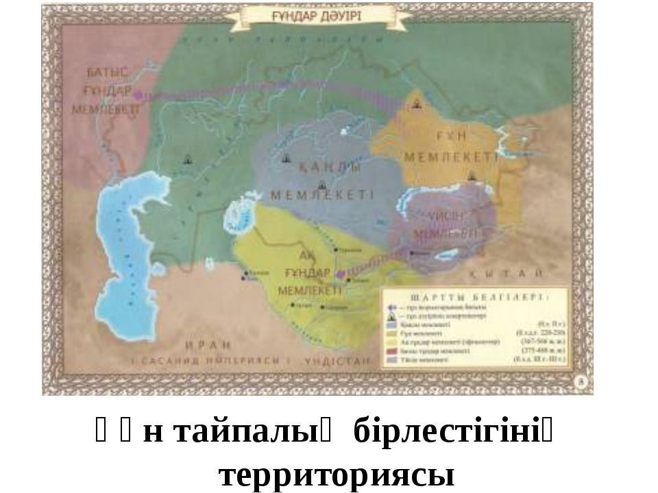 Ғұн тайпалық бірлестігінің территориясы