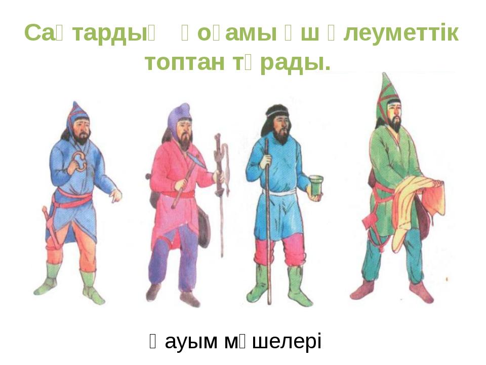 Сақтардың қоғамы үш әлеуметтік топтан тұрады. Қауым мүшелері