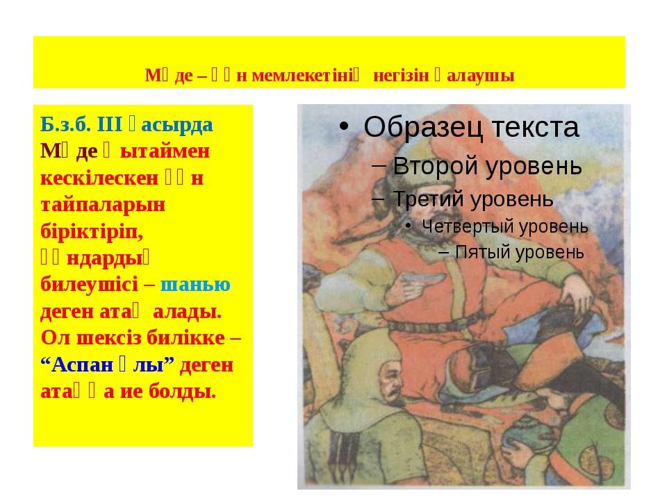Мөде – Ғұн мемлекетінің негізін қалаушы Б.з.б. ІІІ ғасырда Мөде Қытаймен кес...