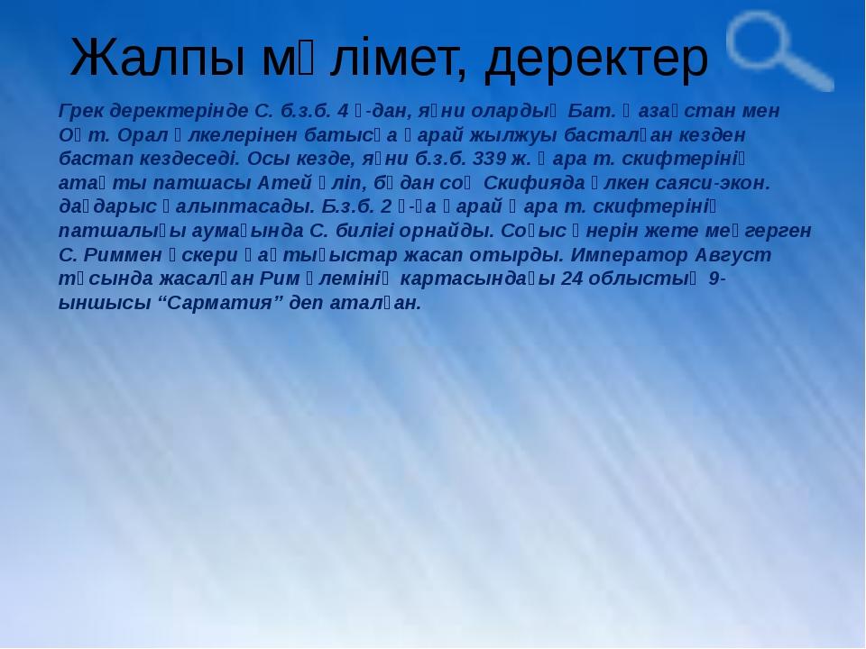 Жалпы мәлімет, деректер Грек деректерінде С. б.з.б. 4 ғ-дан, яғни олардың Бат...