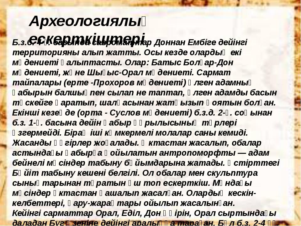 Археологиялық ескерткіштері Б.з.б. 4 ғ. басында савроматтар Доннан Ембіге дей...