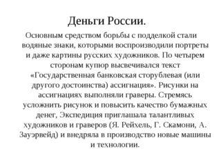 Деньги России. Основным средством борьбы с подделкой стали водяные знаки, кот