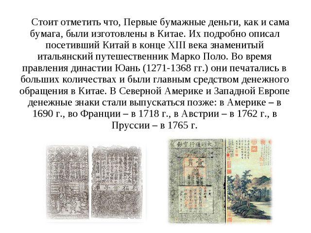 Стоит отметить что, Первые бумажные деньги, как и сама бумага, были изготовле...