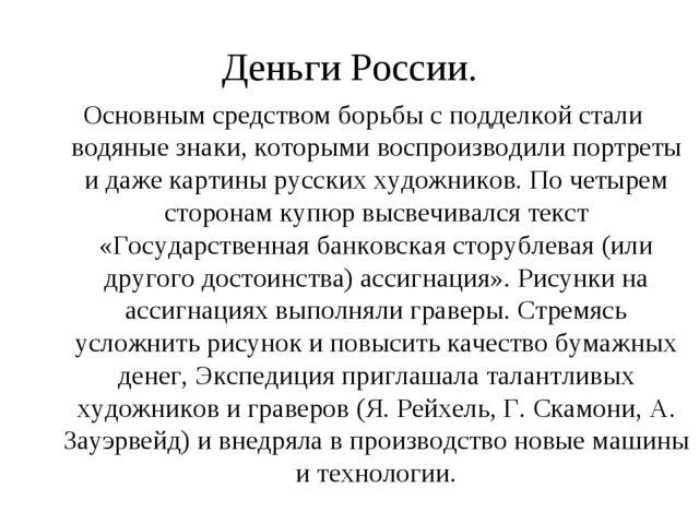 Деньги России. Основным средством борьбы с подделкой стали водяные знаки, кот...