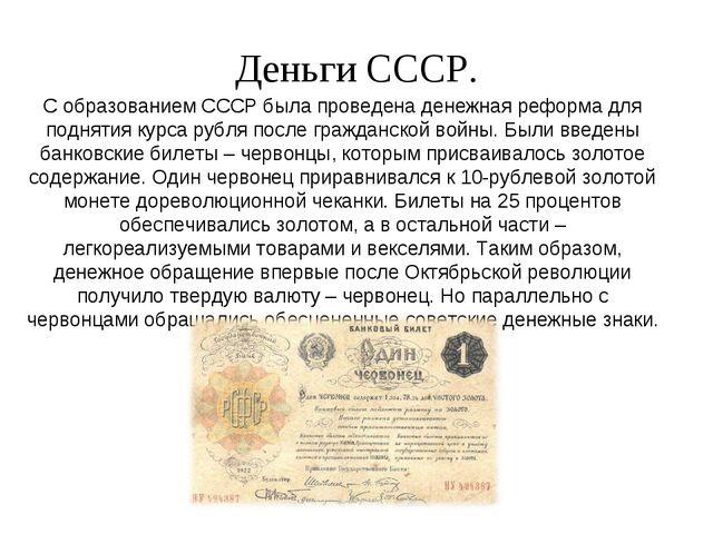 Деньги СССР. С образованием СССР была проведена денежная реформа для поднятия...