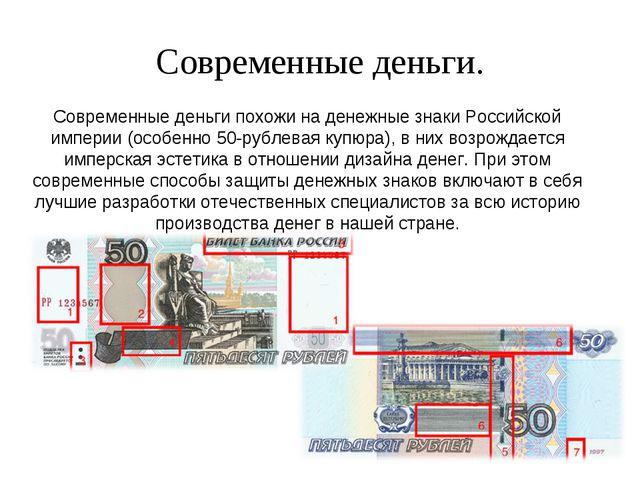 Современные деньги. Современные деньги похожи на денежные знаки Российской им...