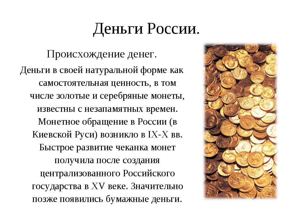 Деньги России. Происхождение денег. Деньги в своей натуральной форме как само...