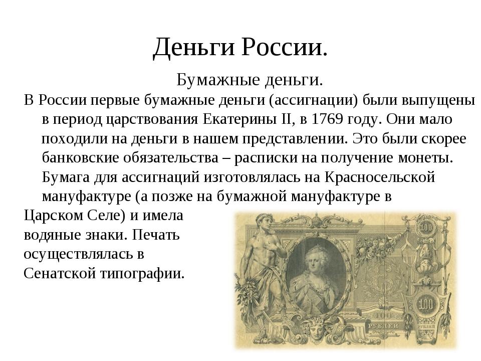 Деньги России. Бумажные деньги. В России первые бумажные деньги (ассигнации)...