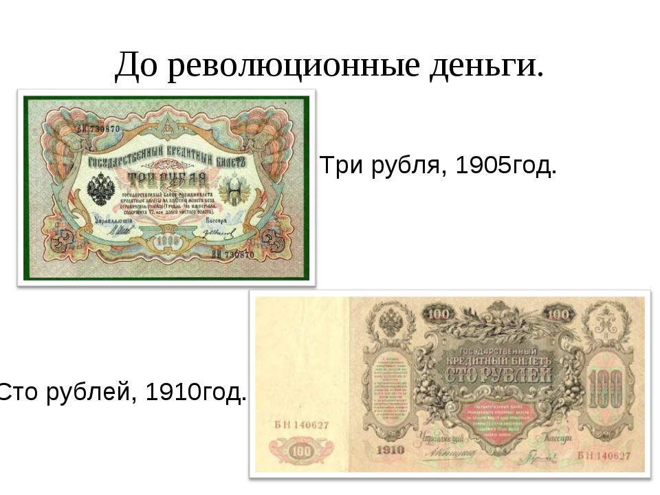 До революционные деньги. Три рубля, 1905год. Сто рублей, 1910год.