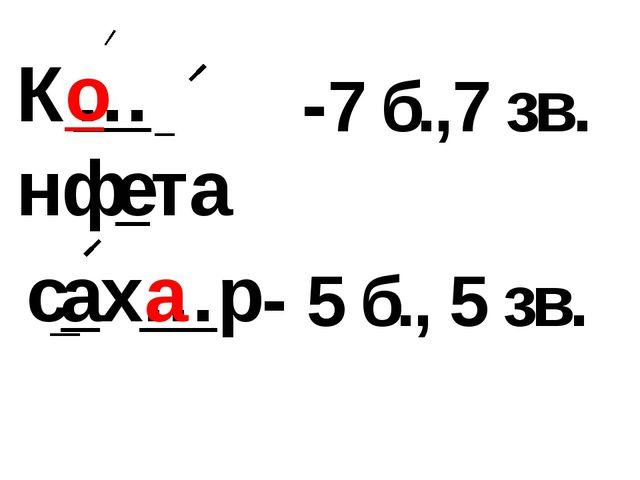 К…нфета сах…р о а -7 б.,7 зв. - 5 б., 5 зв.