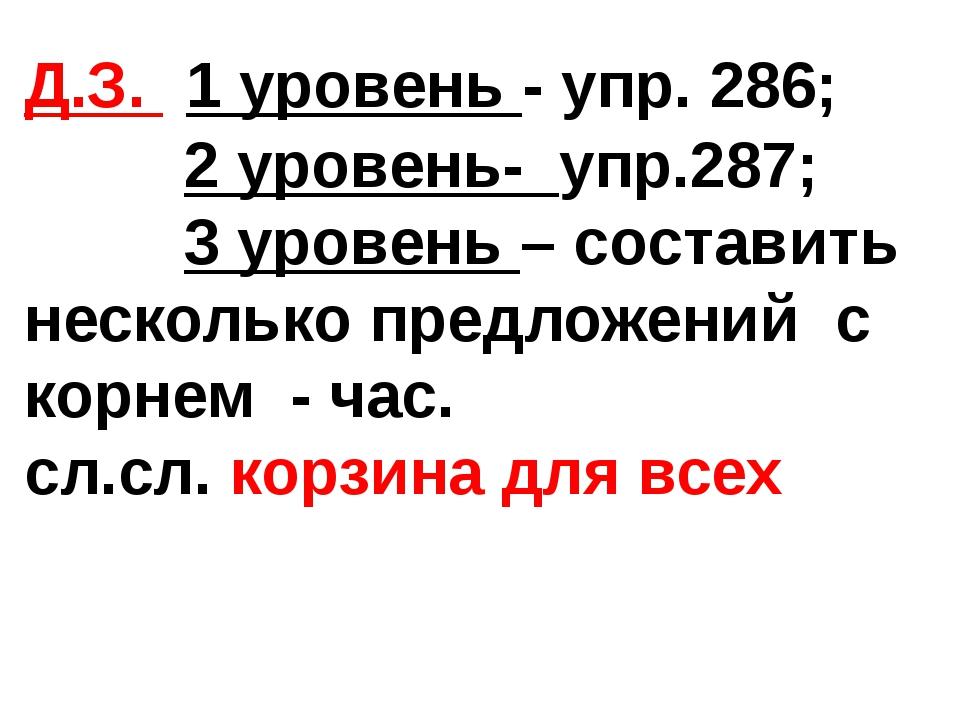 Д.З. 1 уровень - упр. 286; 2 уровень- упр.287; 3 уровень – составить нескольк...