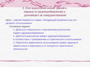 3. Этап закрепления знаний, умений и навыков по здоровьесбережению и дальнейш