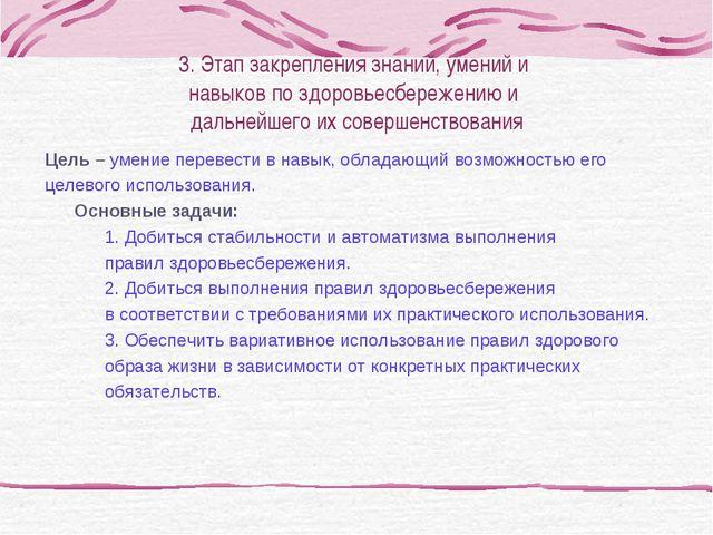 3. Этап закрепления знаний, умений и навыков по здоровьесбережению и дальнейш...