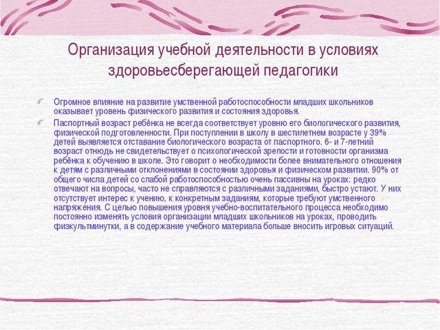 Организация учебной деятельности в условиях здоровьесберегающей педагогики Ог...