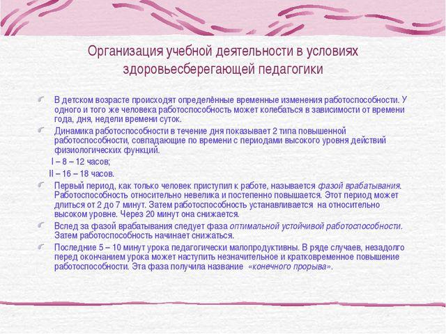 Организация учебной деятельности в условиях здоровьесберегающей педагогики В...