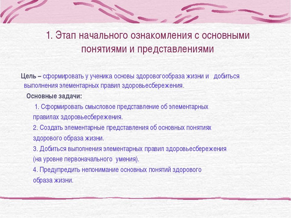 1. Этап начального ознакомления с основными понятиями и представлениями Цель...