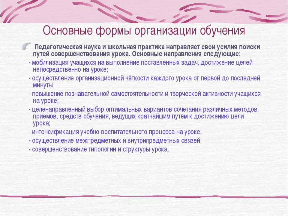 Основные формы организации обучения Педагогическая наука и школьная практика...