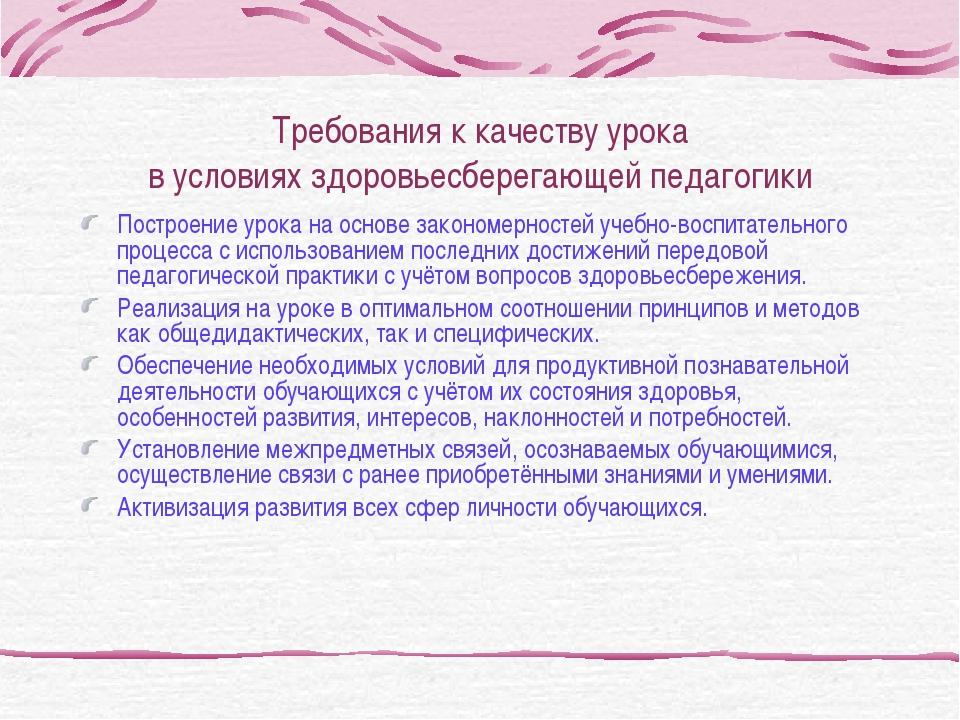 Требования к качеству урока в условиях здоровьесберегающей педагогики Построе...