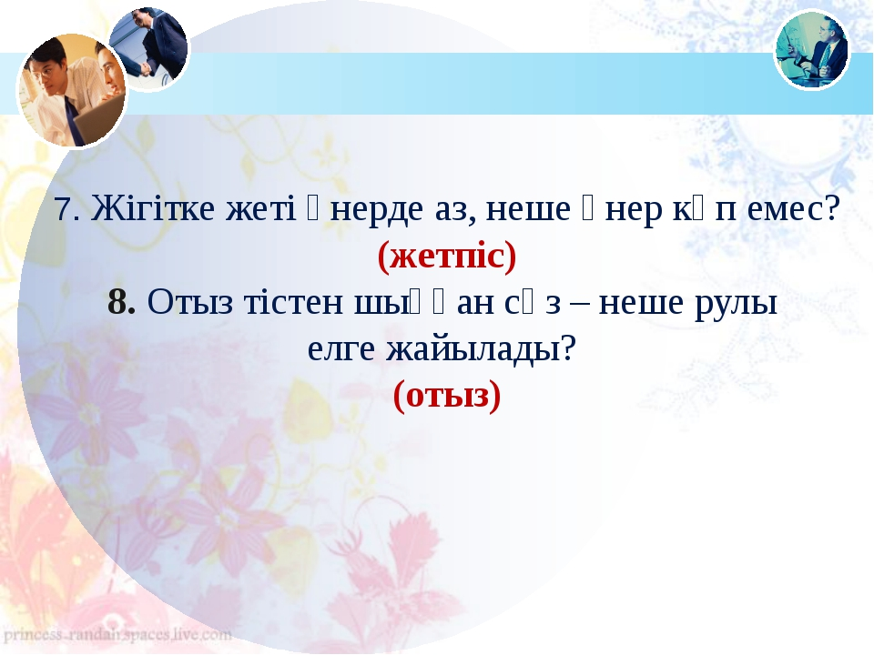 7. Жігітке жеті өнерде аз, неше өнер көп емес? (жетпіс) 8. Отыз тістен шыққан...