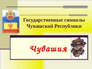 Государственные символы Чувашской Республики Чувашия