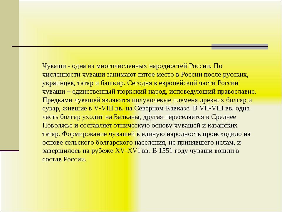 Чуваши - одна из многочисленных народностей России. По численности чуваши зан...