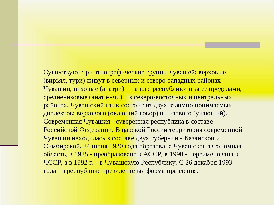 Существуют три этнографические группы чувашей: верховые (вирьял, тури) живут...