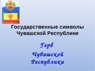 Государственные символы Чувашской Республики Герб Чувашской Республики