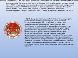 24 июня 1920 года декретом ВЦИК и СНК РСФСР из нескольских уездов Симбирской
