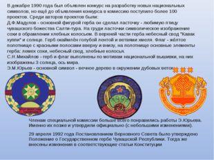 В декабре 1990 года был объявлен конкурс на разработку новых национальных сим