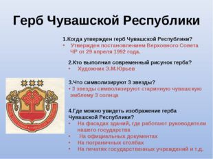 Герб Чувашской Республики 1.Когда утвержден герб Чувашской Республики? Утверж