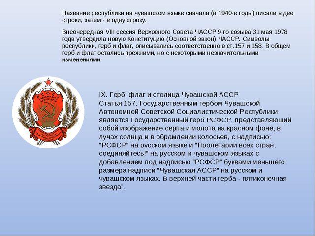 IX. Герб, флаг и столица Чувашской АССР Статья 157. Государственным гербом Чу...