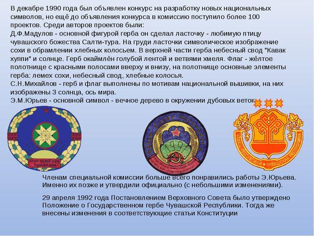 В декабре 1990 года был объявлен конкурс на разработку новых национальных сим...