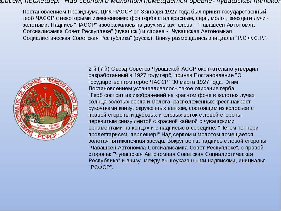 24 июня 1920 года декретом ВЦИК и СНК РСФСР из нескольских уездов Симбирской...