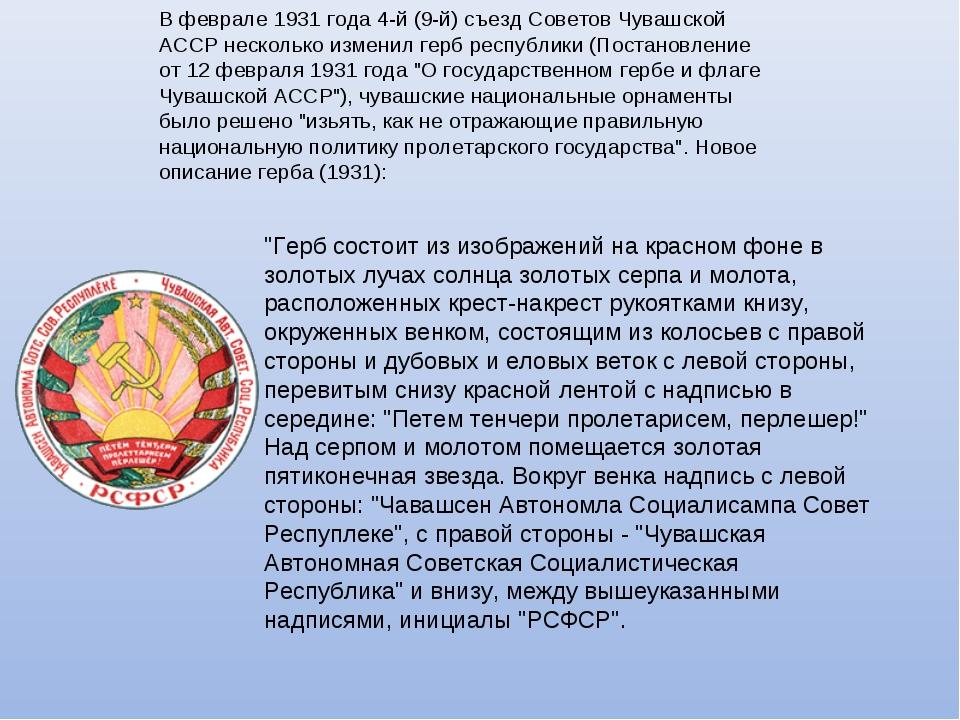 В феврале 1931 года 4-й (9-й) съезд Советов Чувашской АССР несколько изменил...