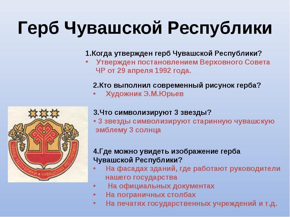 Герб Чувашской Республики 1.Когда утвержден герб Чувашской Республики? Утверж...