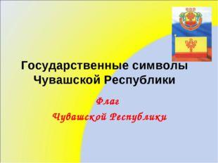 Государственные символы Чувашской Республики Флаг Чувашской Республики