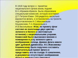 В 1918 году вопрос о принятии национального флага вновь поднял В.Н.Абрамов-И