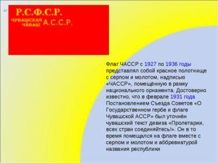Флаг ЧАССР с 1927 по 1936 годы представлял собой красное полотнище с серпом и