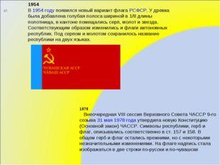 1954 В 1954 году появился новый вариант флага РСФСР. У древка была добавлена