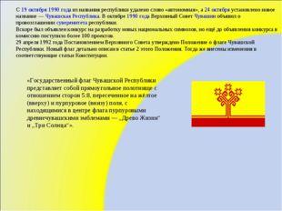 С 19 октября 1990 года из названия республики удалено слово «автономная», а 2