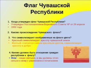 Флаг Чувашской Республики Когда утвержден флаг Чувашской Республики? Утвержде
