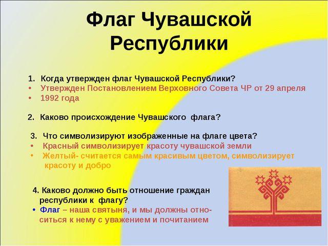 Флаг Чувашской Республики Когда утвержден флаг Чувашской Республики? Утвержде...