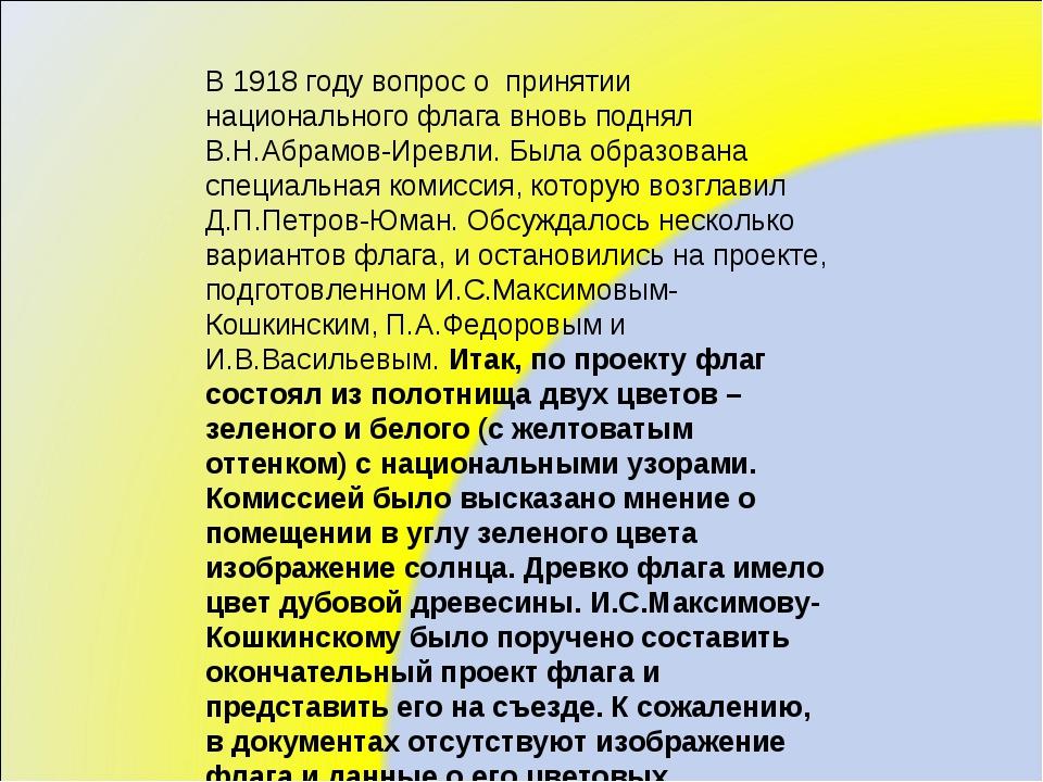 В 1918 году вопрос о принятии национального флага вновь поднял В.Н.Абрамов-И...