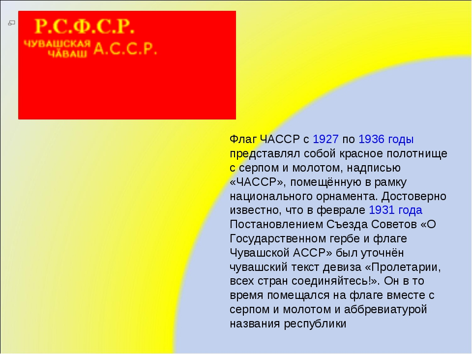 Флаг ЧАССР с 1927 по 1936 годы представлял собой красное полотнище с серпом и...