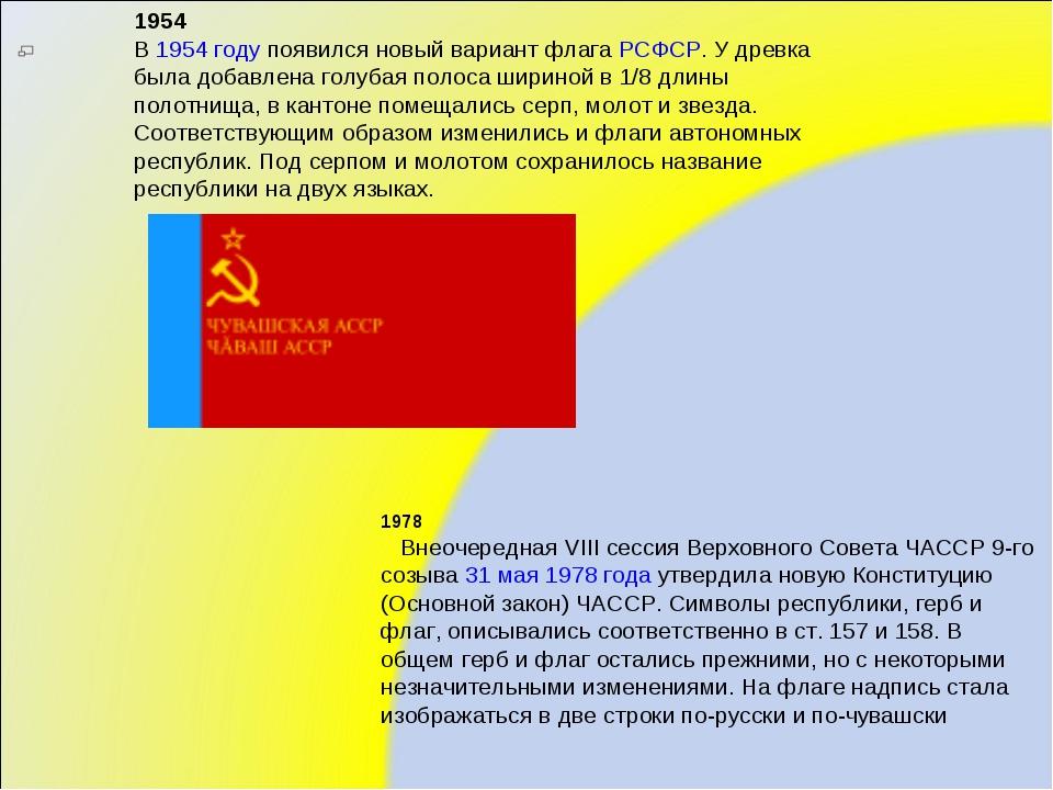 1954 В 1954 году появился новый вариант флага РСФСР. У древка была добавлена...